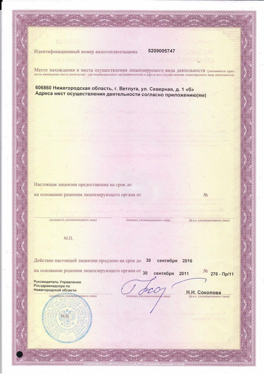 sertifikat-na-predreysoviy-meditsinskiy-osmotr-voditeley-poluchit